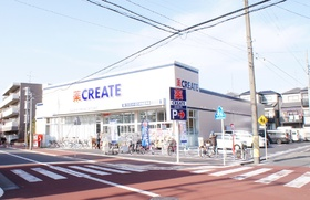 http://image.rentersnet.jp/fc797bb1e1e1074b5c0b738cd362c78b_property_picture_962_large.jpg_cap_クリエイトエス・ディー川崎渡田店