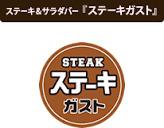ステーキガスト聖蹟桜ヶ丘店