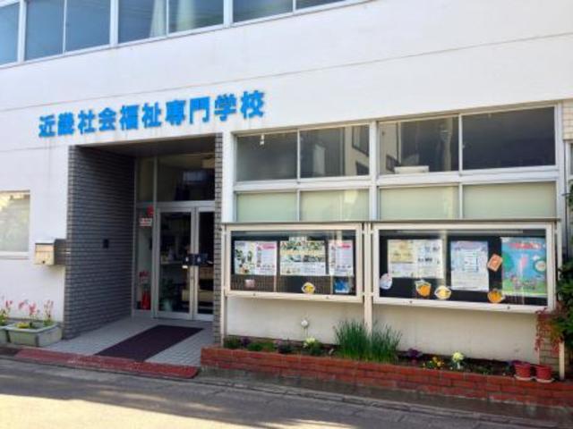 近畿社会福祉専門学校