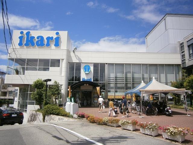 いかりスーパーマーケット箕面店