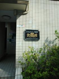 スカイコート大倉山エントランス