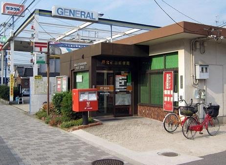 堺北花田郵便局
