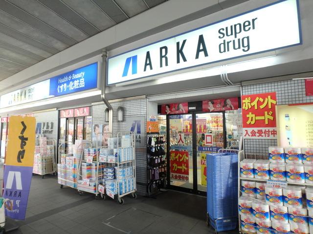 アルカドラッグ阪急曽根店