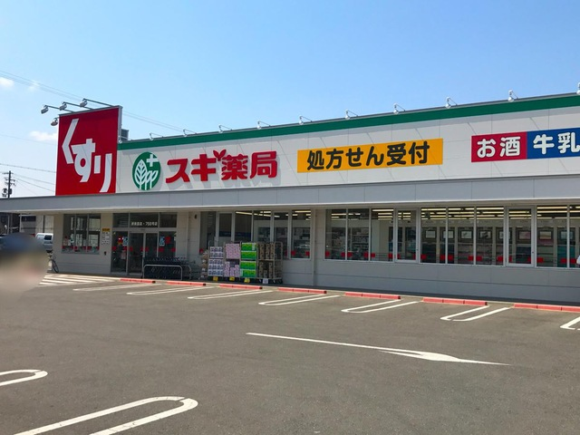 スギ薬局堺東雲店
