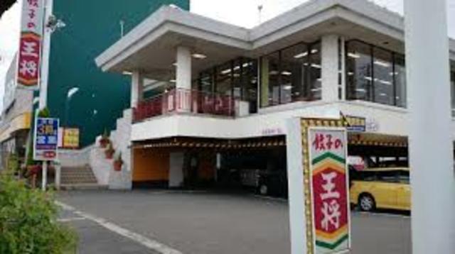 餃子の王将堺浜寺店
