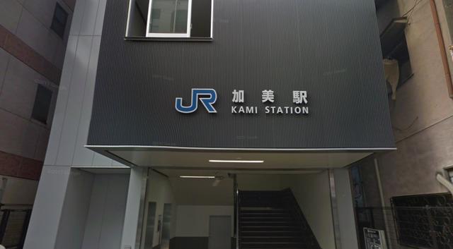 加美駅(JR 関西本線)