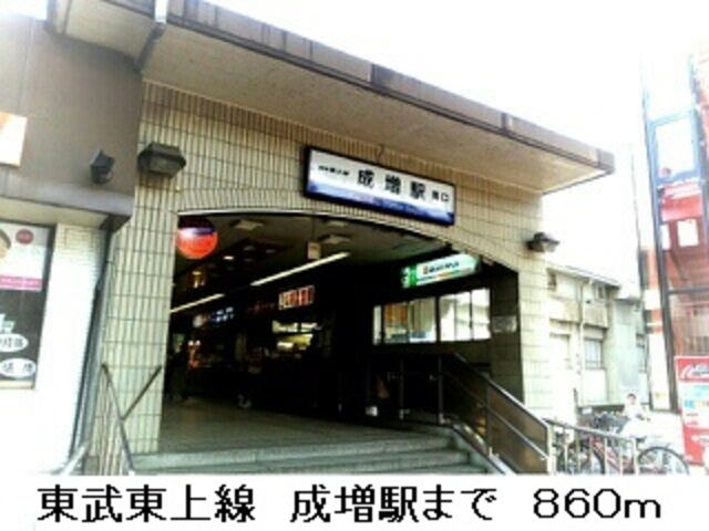地下鉄成増駅 徒歩9分その他