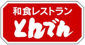 和食レストランとんでん昭島店