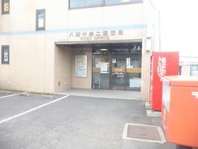 八潮中央二郵便局