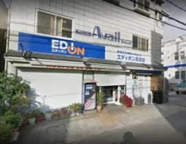 エディオン高鷲店