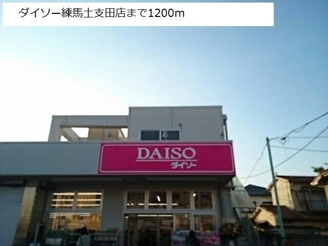 和光市駅 バス14分「北大泉」徒歩4分その他