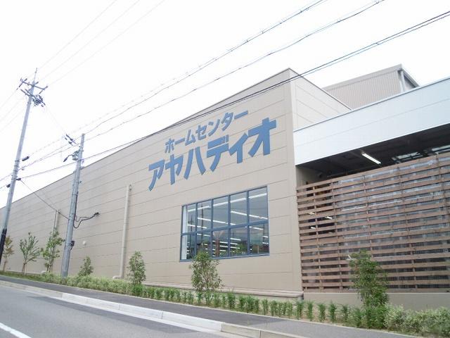 アヤハディオ箕面彩都店