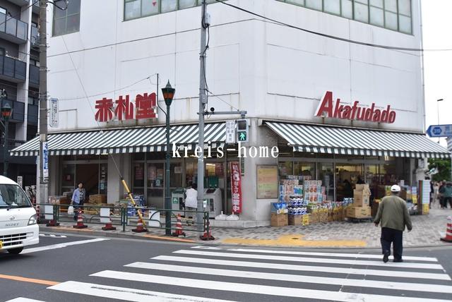 スカイコート文京根津[周辺施設]スーパー