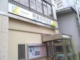 興産信用金庫西荻窪支店