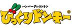 びっくりドンキー立川砂川店