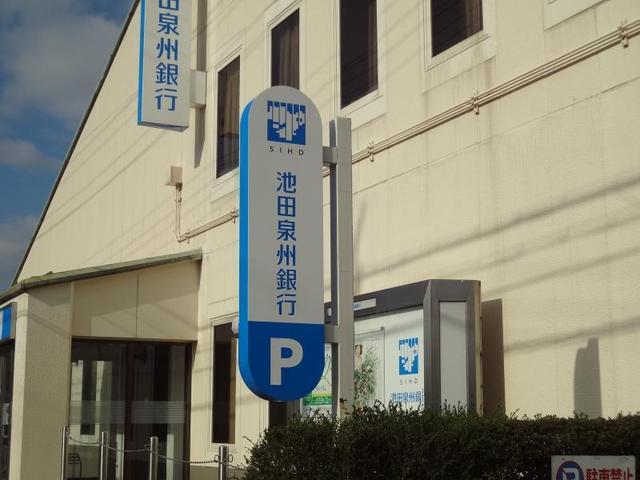 マジェスタ八戸ノ里 池田泉州銀行東大阪支店