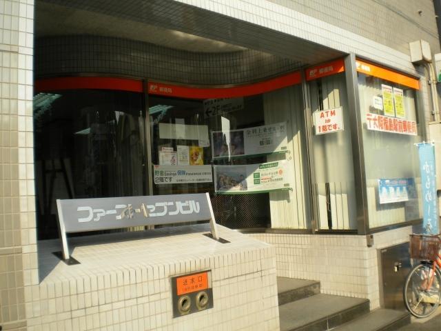 大阪福島駅前郵便局