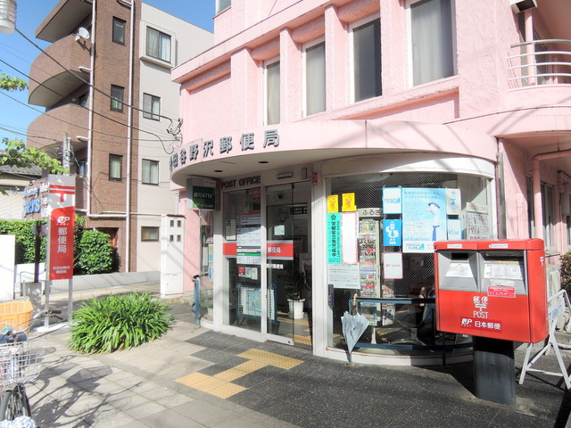 ミ・アビタシオン・ノザワ[周辺施設]郵便局