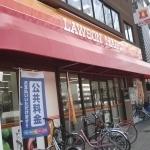 イマザキマンションエヌワン ローソンマート長田駅前店