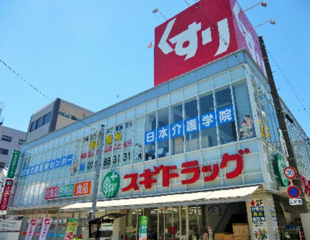 スギドラッグ昭和町店