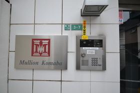 駒場東大前駅 徒歩7分共用設備