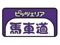 ピッツェリア馬車道昭島店