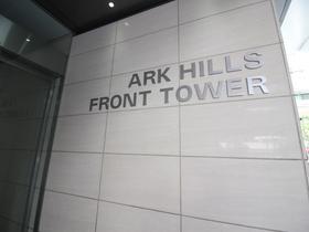 アークヒルズフロントタワーRopエントランス
