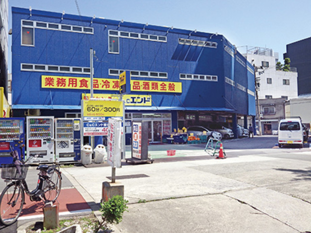 C&Cエンド九条店