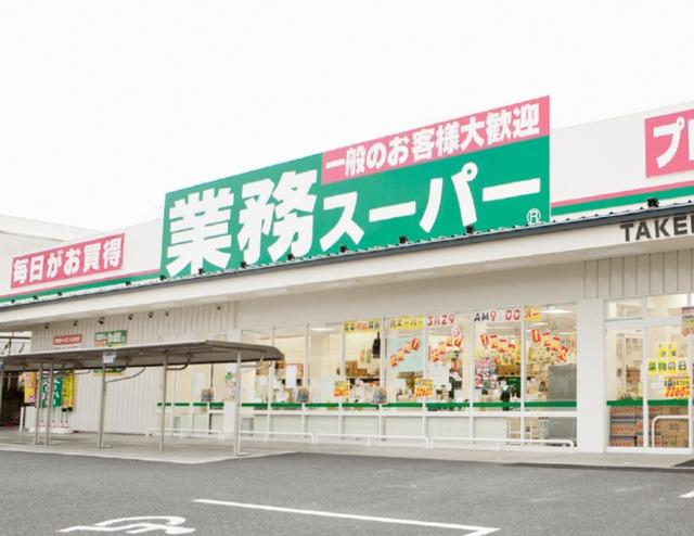 業務スーパー大阪布施店