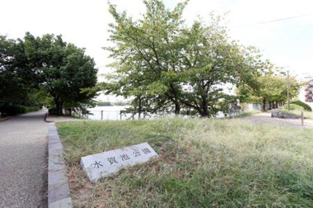 水賀池公園