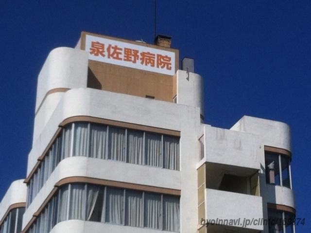 医療法人仙寿会西田病院
