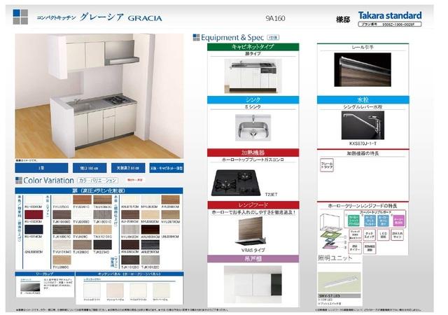 sungroom(スナァグルーム)キッチン