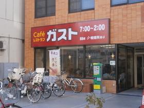 ガスト保土ヶ谷駅前店