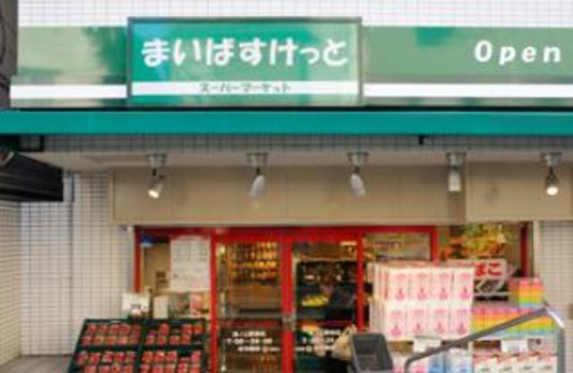 代々木上原駅 徒歩6分[周辺施設]スーパー