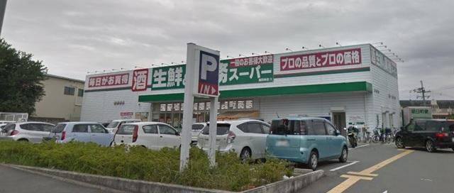 業務スーパー富田林店