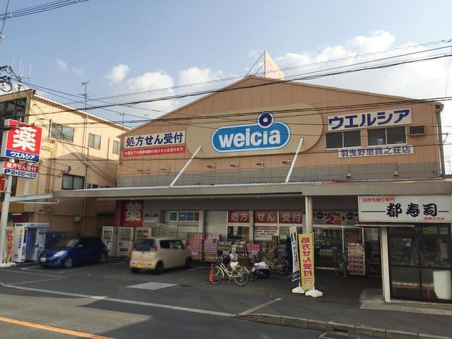 ウエルシア恵我之荘店