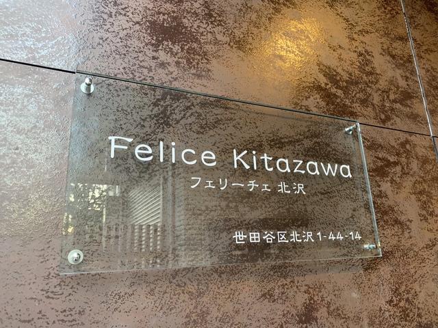 Felice Kitazawaランドマーク