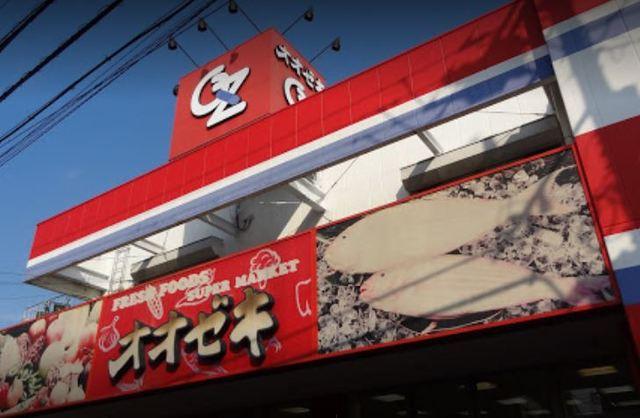 dulce[周辺施設]スーパー