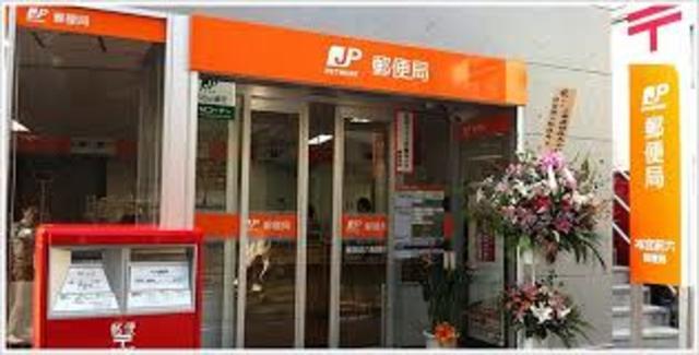 松原新町郵便局