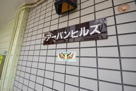 池尻大橋駅 徒歩12分共用設備