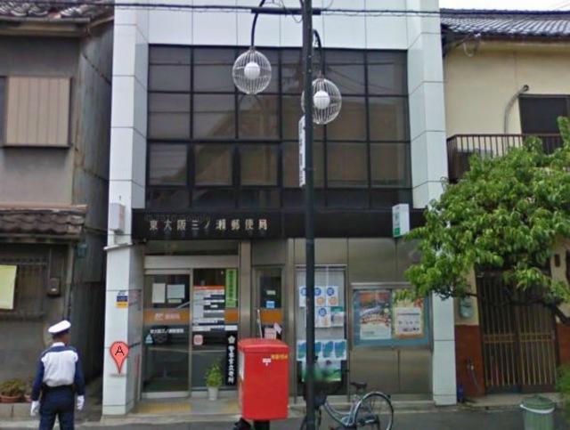 リブリ・布施 東大阪三ノ瀬郵便局