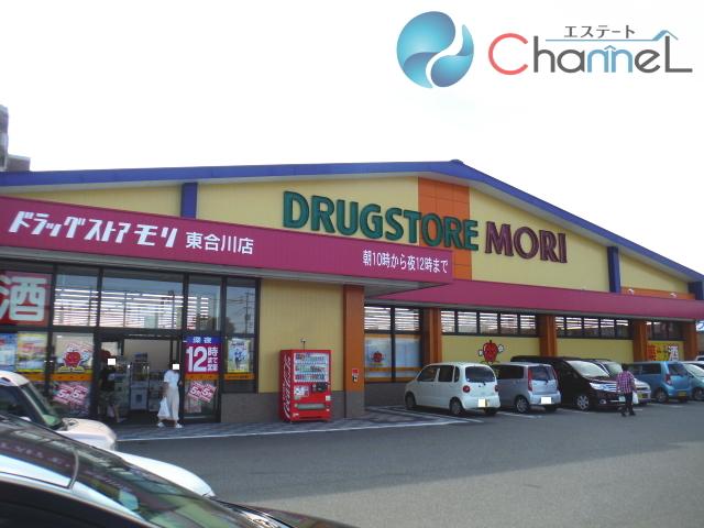 ドラッグストアモリ東合川店