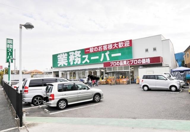 業務スーパー羽衣店