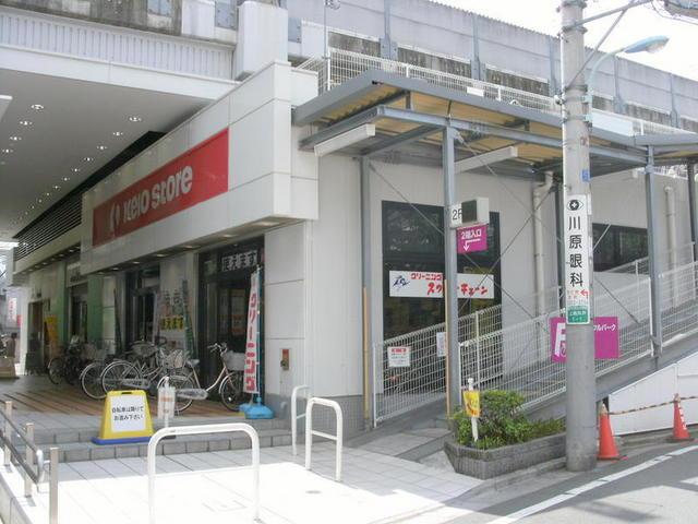 モンシャトー上北沢[周辺施設]スーパー