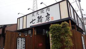 七輪房日野店