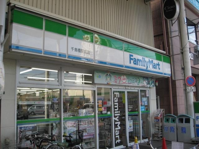 ファミリーマート千鳥橋駅前店