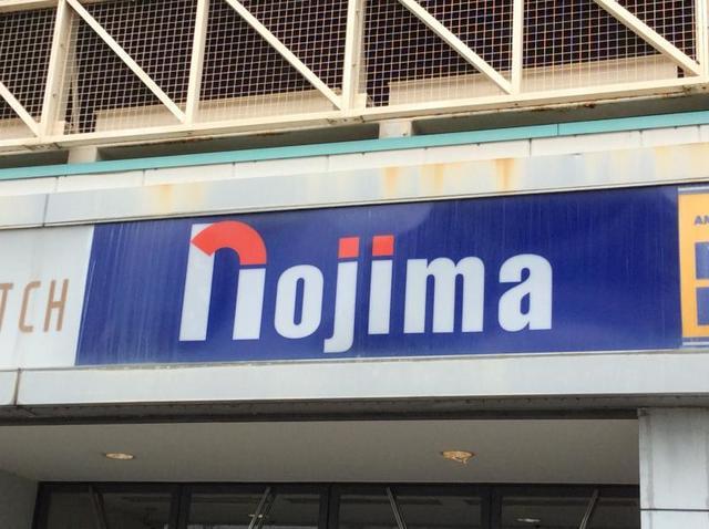 海老名駅 徒歩5分[周辺施設]ホームセンター