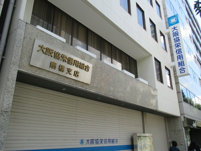 大阪協栄信用金庫