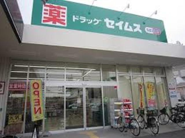 ドラッグセイムス堺鳳東店