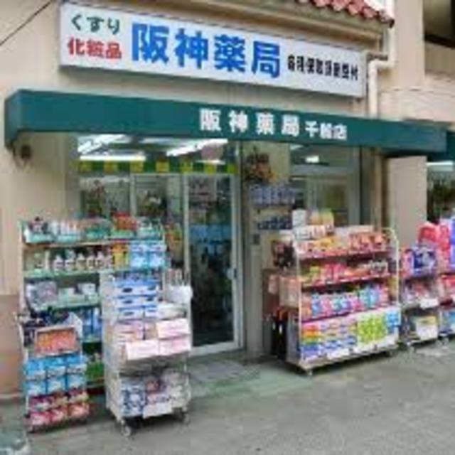 阪神薬局千船店